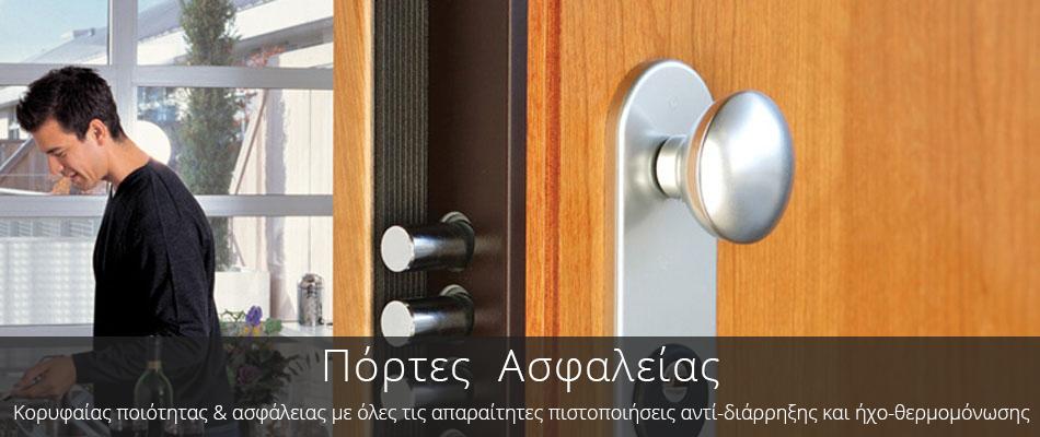 PORTES-ASFALEIAS-ALFINO-DOOR