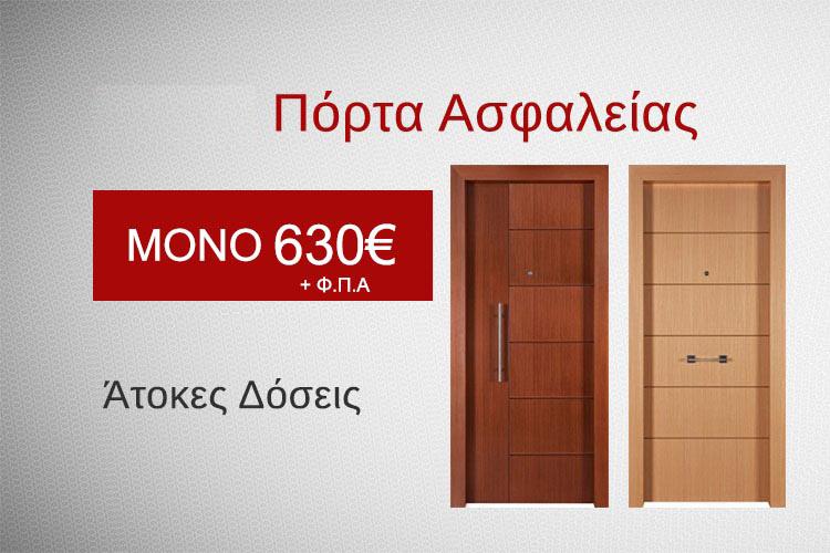 italikh porta asfaleias prosfora 630 euro xoris topothetish 3