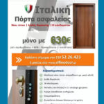 Θωρακισμένες πόρτες ασφαλείας τον Σεπτέμβρη