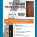 ήχο θερμομονωτικές πόρτες ασφαλείας